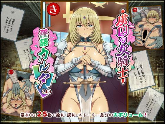 [RJ269469][ありのとわたり] 虜囚の女騎士淫語カルタ(上)
