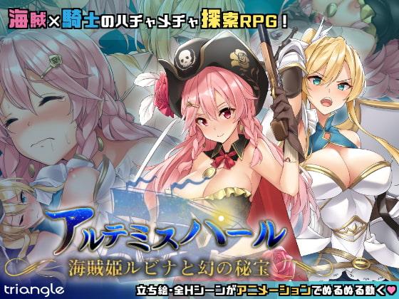 [RJ269742][とらいあんぐる!] アルテミスパール~海賊姫ルビナと幻の秘宝~ の発売前情報