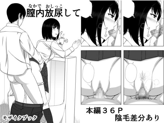 [RJ270149][モザイクブック] 膣内放尿して