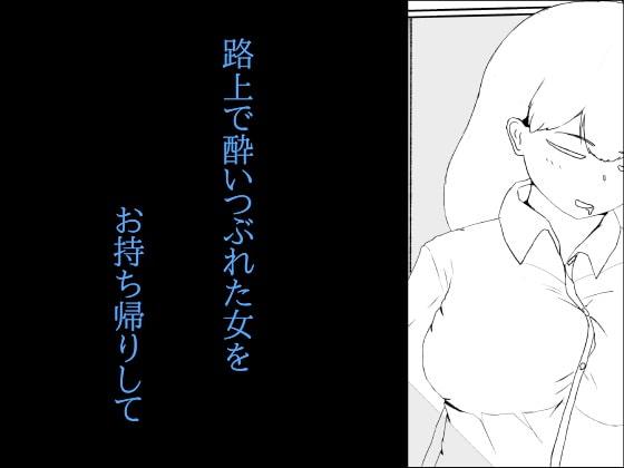[RJ270244][霧の森] 路上で泥酔した女をお持ち帰り