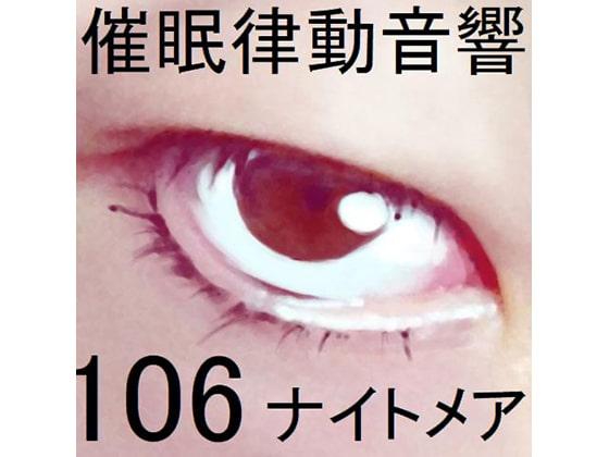 [RJ270436][ぴぐみょんスタジオ] 催眠律動音響106_ナイトメア